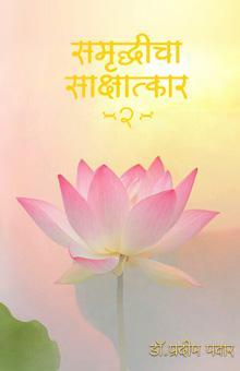 Samruddhicha Sakshatkar part 2