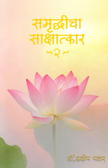 Samruddhicha Sakshatkar part 2 audio book